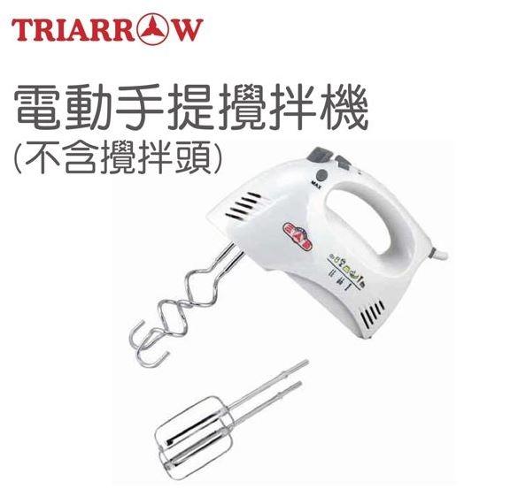三箭手提式電動攪拌器打蛋器HM-250A-1不含攪拌頭
