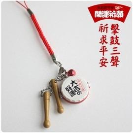 【收藏天地】祈鼓守護開運吊飾*好運大吉/ 旅遊紀念 可愛卡通 台灣著名
