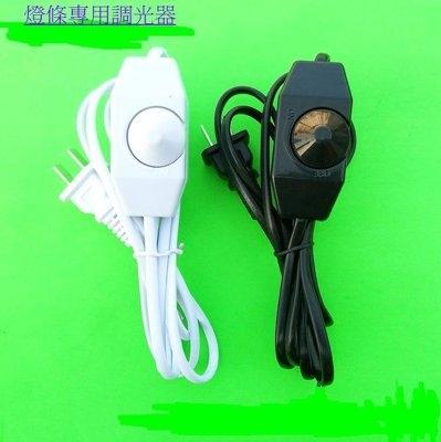 5730 2835 燈條調光器 燈條專用調光器110V