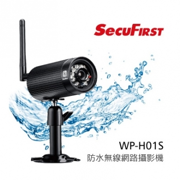 SecuFirst防水無線網路攝影機WP-H01S防水攝影機防水監視器室外監視器