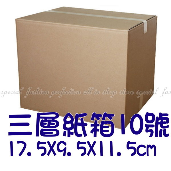 【GX124】三層紙箱KK 10號17.5X9.5X11.5超商紙箱 快遞箱 搬家紙箱 宅配箱 便利箱 瓦楞紙箱★EZGO商城★