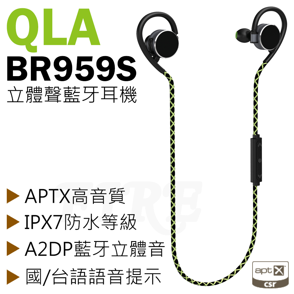 QLA BR959S防水立體聲藍牙耳機IPX7防水A2DP一對二APTX高音質藍牙4.0公司貨