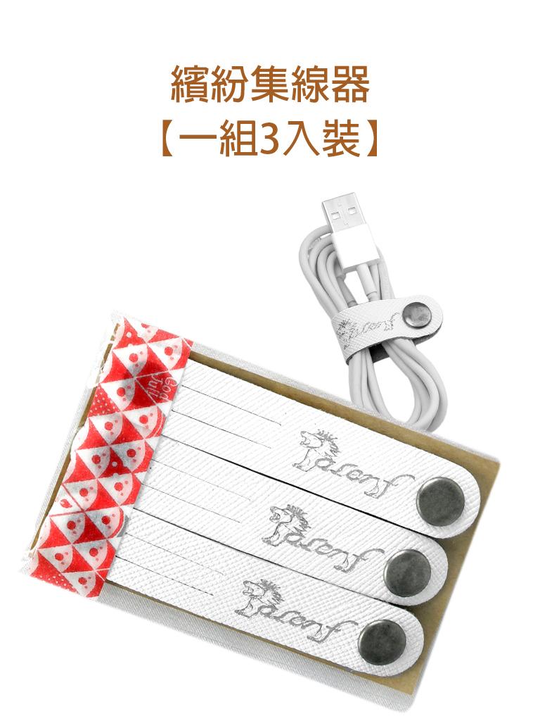 TALERF繽紛真皮集線器(白色/共8色) /真皮 牛皮/台灣製造