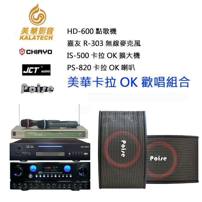 美華卡拉OK歡唱組合 HD-600 點歌機  JCT IS-500擴大機  PS-820卡拉OK喇叭  嘉友 R-303無線麥克風