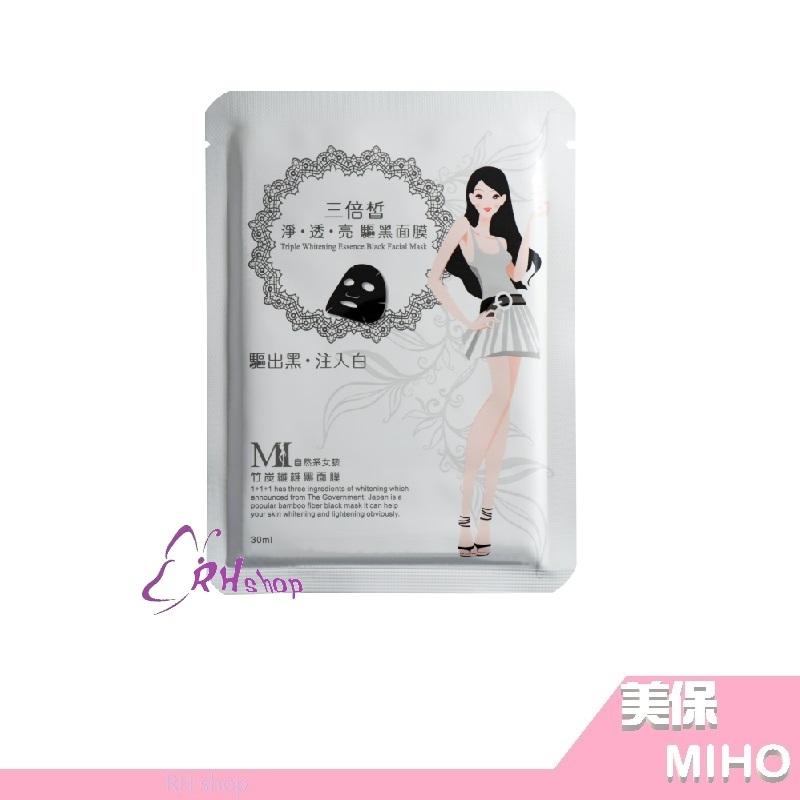 【RH shop】美保 3倍皙淨透亮面膜 自然系女孩:美白黑面膜30ml