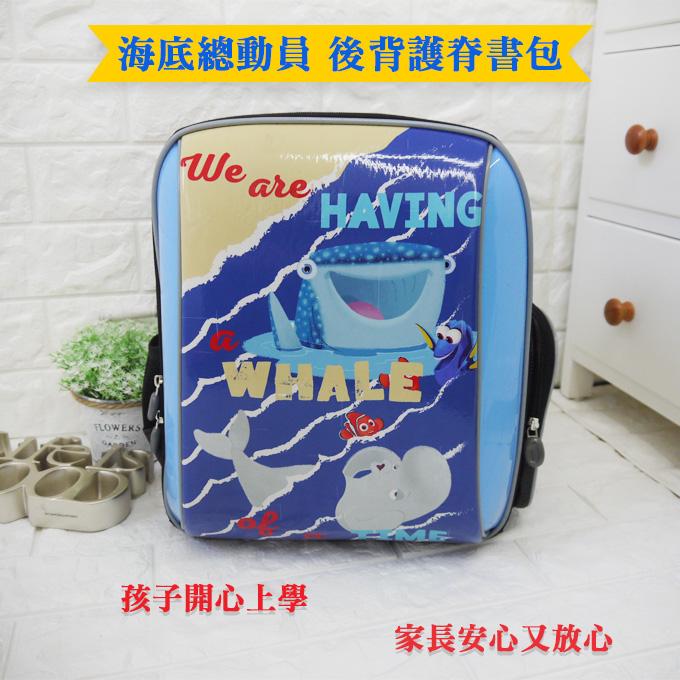 海底總動員FD3H21鯨魚圖案後背護脊書包學生書包後背包超輕內層好收納兒童書包桔子小妹