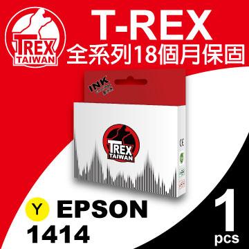 【T-REX霸王龍】EPSON T1414 黃色相容墨水匣 適用 82WD/85ND/535/560W/570W