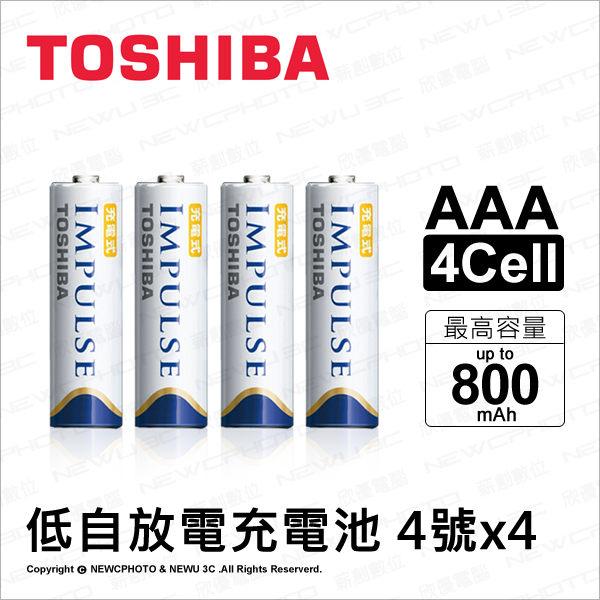 Toshiba TNH-4A 低自放電充電電池 4號 4入 AAA 最高800mAh ★可刷卡★ 鎳氫充電池 薪創