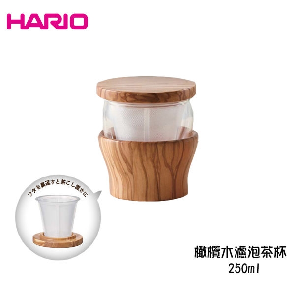HARIO 橄欖木濾泡茶杯 250ml