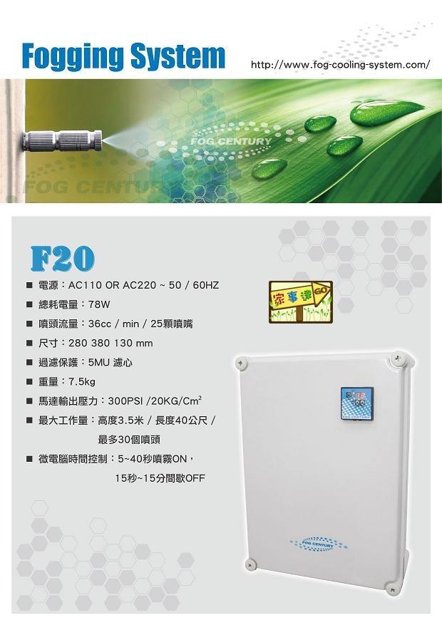 家事達FOG-CENTURY-F20多功能造霧機特價適用範圍20-40坪.微霧降溫機.造霧機.霧化機