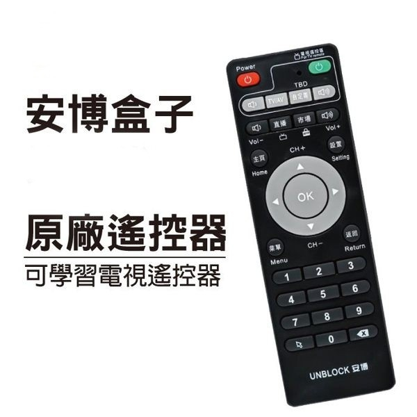 安博盒子 原廠遙控器  (可學習電視遙控器)