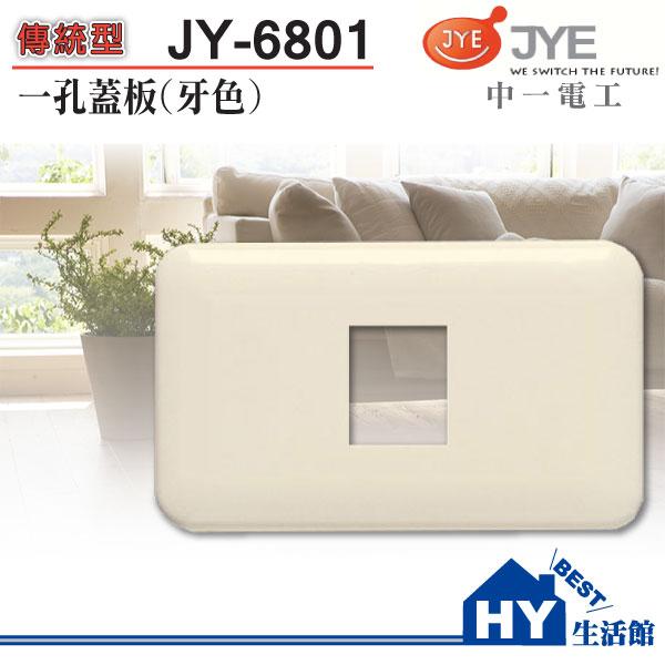 《HY生活館》 JONYEI 中一電工 JY-6801 牙色一孔蓋板