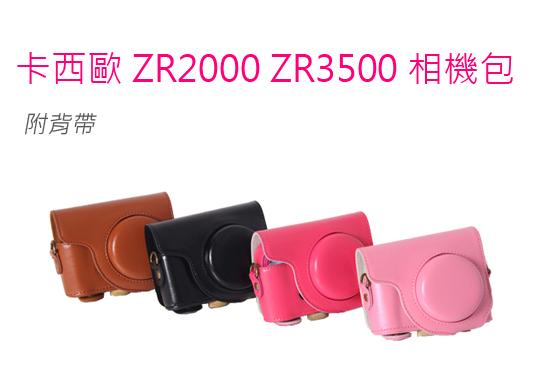 樂達數位卡西歐CASIO ZR2000 ZR3500 ZR3600 ZR5500 2件式皮套相機包保護套附背帶