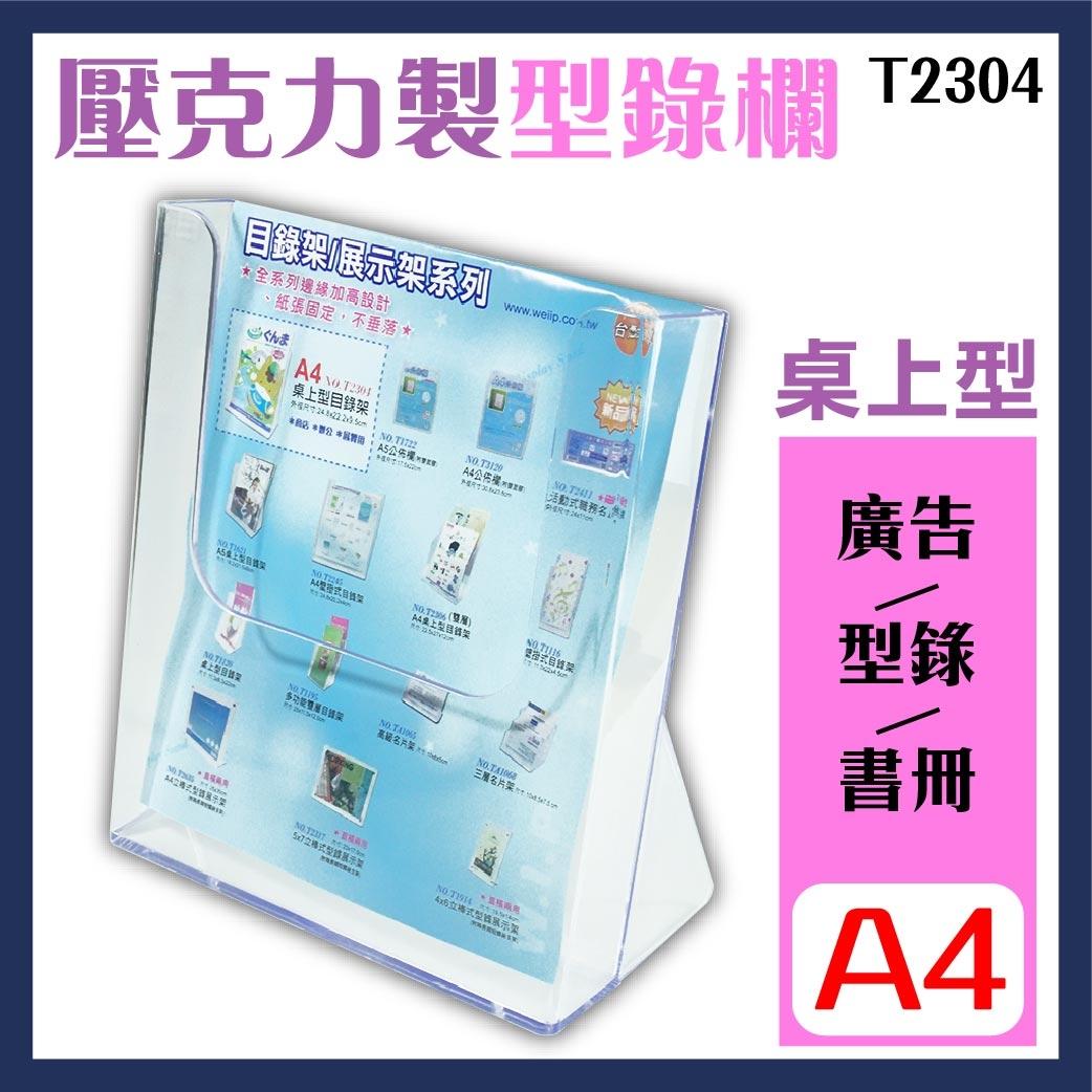 韋億【熱銷款】A4 T2304桌上型目錄架 型錄架 名片架 冊架 展示架 陳列架 DM 展覽 壓克力架