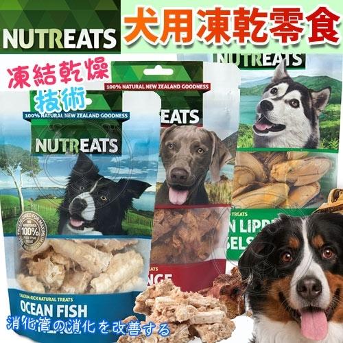 【培菓幸福寵物專營店】紐西蘭NUTREATS》犬用魚軟骨.鹿肉.綠貽貝凍乾零食-50g
