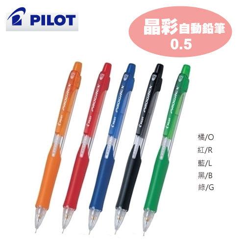 《PILOT 百樂》0.5 晶彩自動鉛筆 H-125