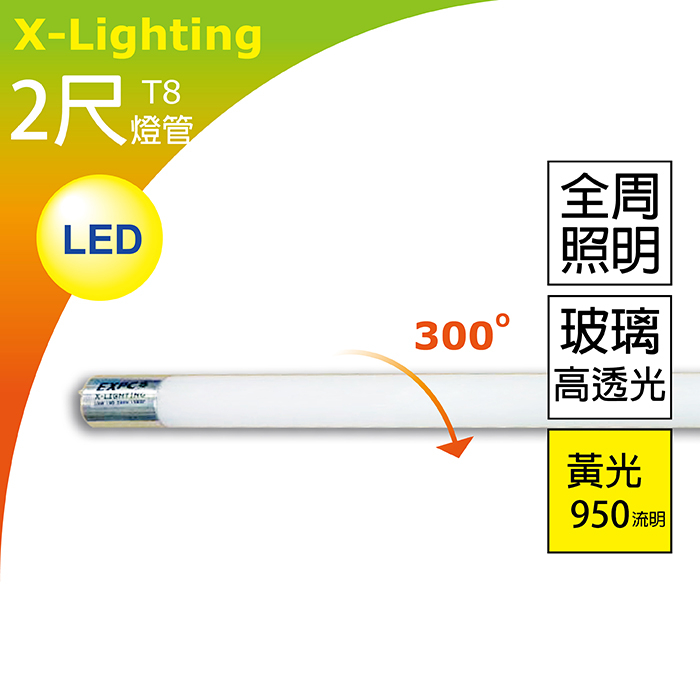 LED T8 2尺 10W 高規版 (白/黃) 霧面燈管 全周光 玻璃 X-LIGHTING (10W 20W 40W) 2年保