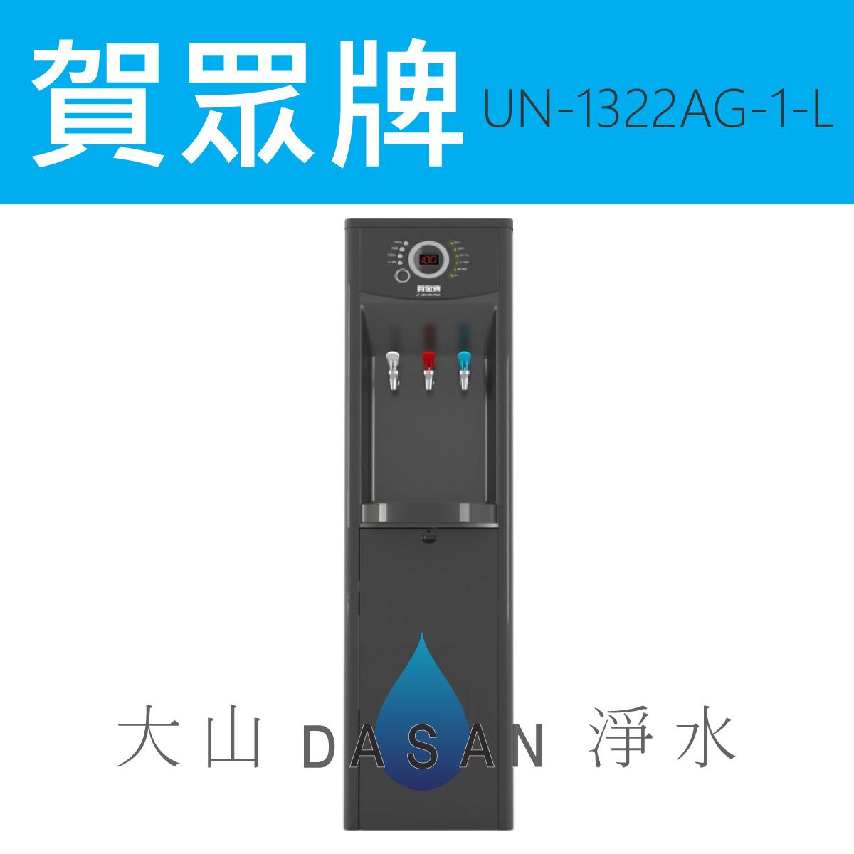 贈濾芯*2贈超商禮卷專業安裝賀眾牌UN-1322AG-1L直立式微電腦除鉛飲水機冰溫熱