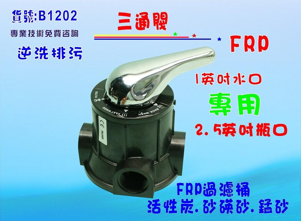 七星淨水FRP桶手動沖洗控制閥.水塔過濾器.淨水器.RO純水機前置.地下水處理貨號:B1202