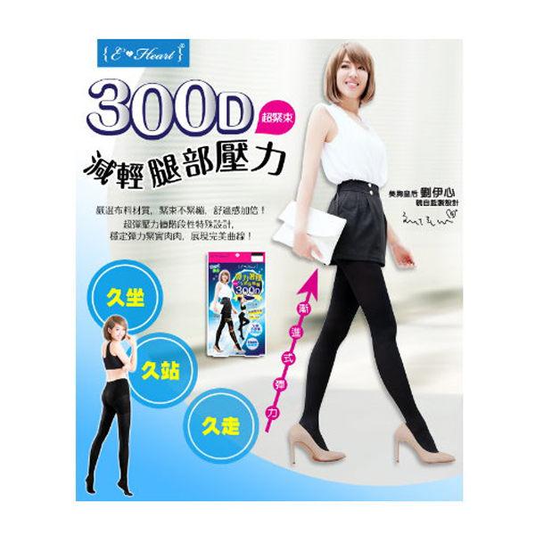 E Heart美腳宣言300D超緊束彈力顯瘦褲襪巴黎草莓