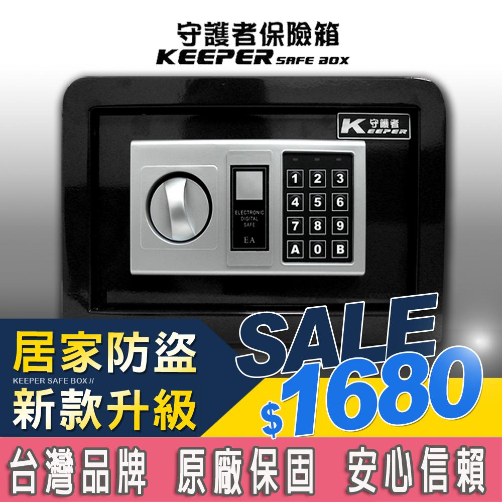 守護者保險箱保險箱保管箱保險櫃原廠保固電子保險箱家用保險箱小型保險箱20GB黑色