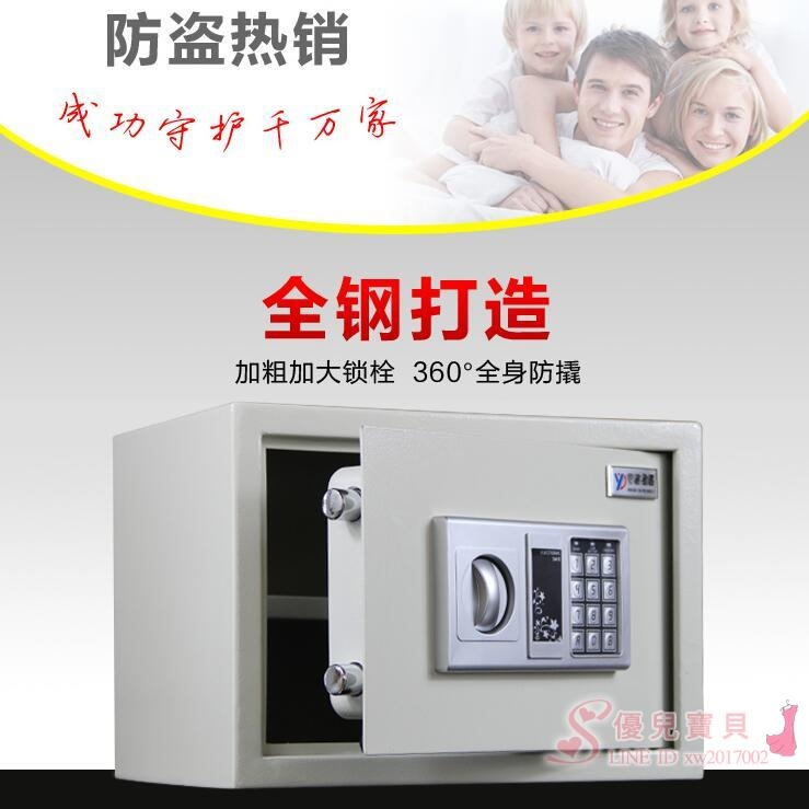 保險盒25E保險箱家用迷你全鋼保險櫃辦公商用入墻小型保險箱tw優兒寶貝
