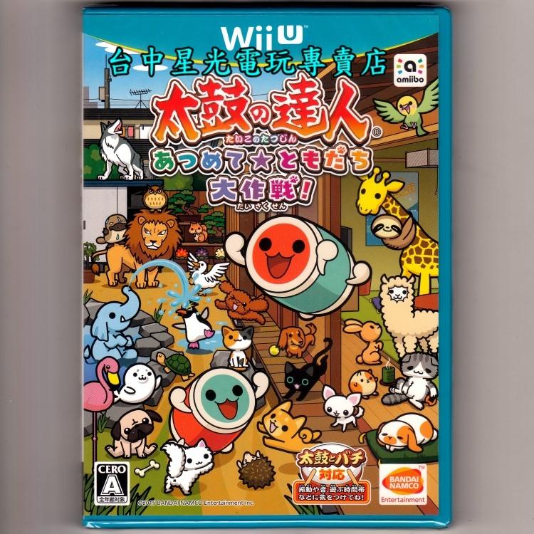【WiiU原版片】☆ Wii U 太鼓達人 太鼓之達人 集結友情大作戰 ☆純日版全新品【台中星光電玩】