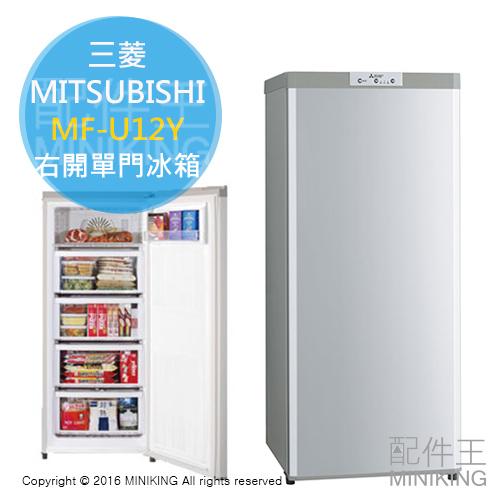 配件王日本代購空運MITSUBISHI三菱MF-U12Y右開單門冰箱銀色121公升