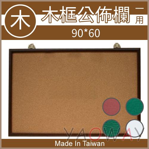 耀偉木框布告欄90*60一用飾布軟木膠皮絨布白板黑板行事曆白板磁性白板吸鐵白板