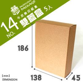 荷包袋-專業包裝牛皮無印紙盒NO.14 5入