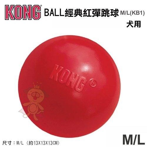 『寵喵樂旗艦店』美國KONG《BALL 經典紅彈跳球》M/L號(KB1)
