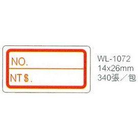 華麗牌 WL-1072(紅框)自粘性標籤(14x26mm) 340張/包