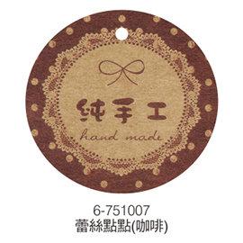 《荷包袋》商品吊卡 圓型 純手工-點點蕾絲(咖啡)【50入/包】