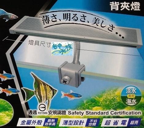 台中水族薄型LED水草夾燈17cm後夾燈特價安規認證