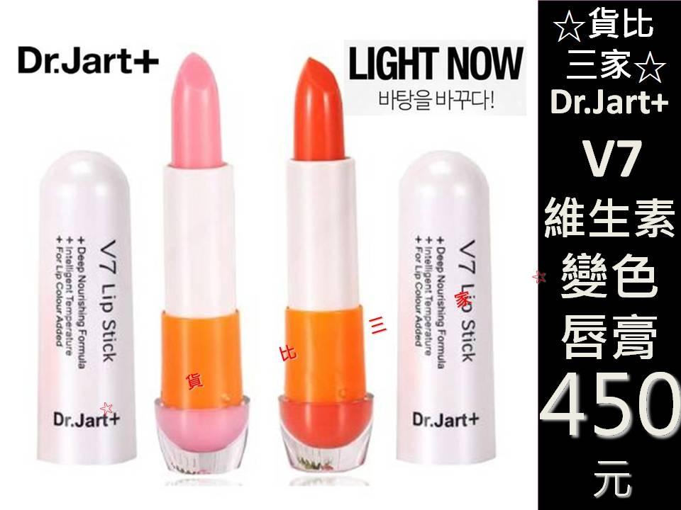 貨比三家Dr.Jart V7維他命修複護唇膏唇蜜潤唇膏唇露口紅不脫色去唇紋染色煥色變色