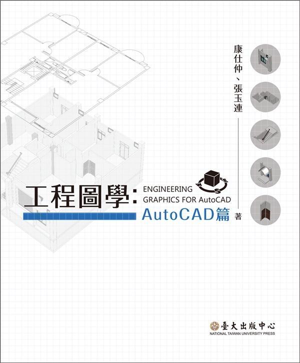 工程圖學:AutoCAD篇