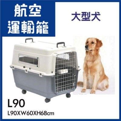 凱莉小舖L90運輸籠航空箱外出提籠狗推車飛機籠不锈鋼門通風口附滾輪