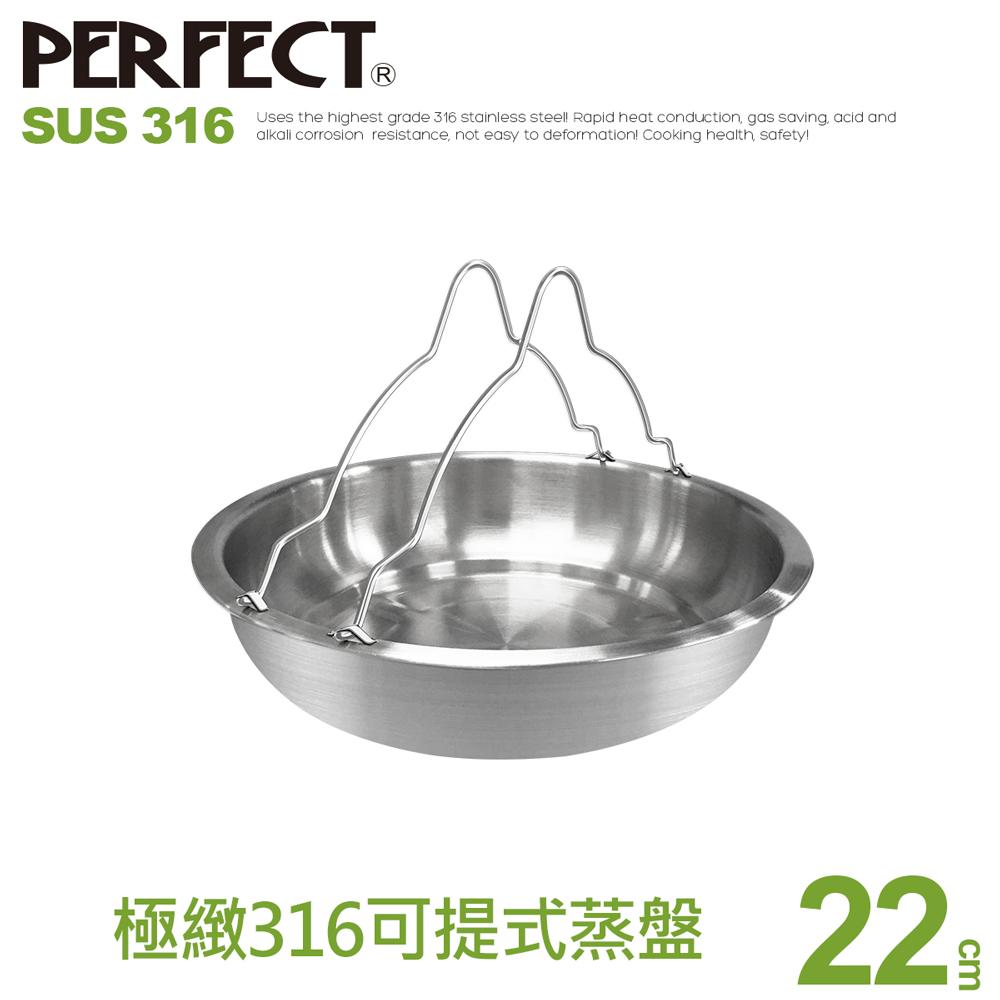 極緻316可提式不銹鋼蒸盤22cm《PERFECT 理想》