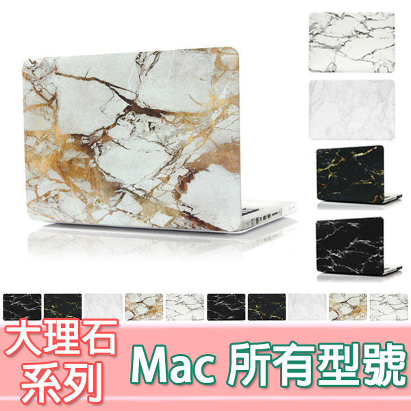 蘋果Macbook保護殼基本款Air Pro Retina電腦殼電腦保護殼大理石MAC殼