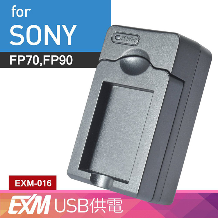@攝彩@佳美能 USB 隨身充電器 for SONY FP90 行動電源 戶外充 (EXM 016)