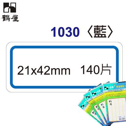 【西瓜籽】《鶴屋》 自粘標籤(藍) 21×42mm(140片) 1030 (自黏標籤/列印標纖/事務標籤)