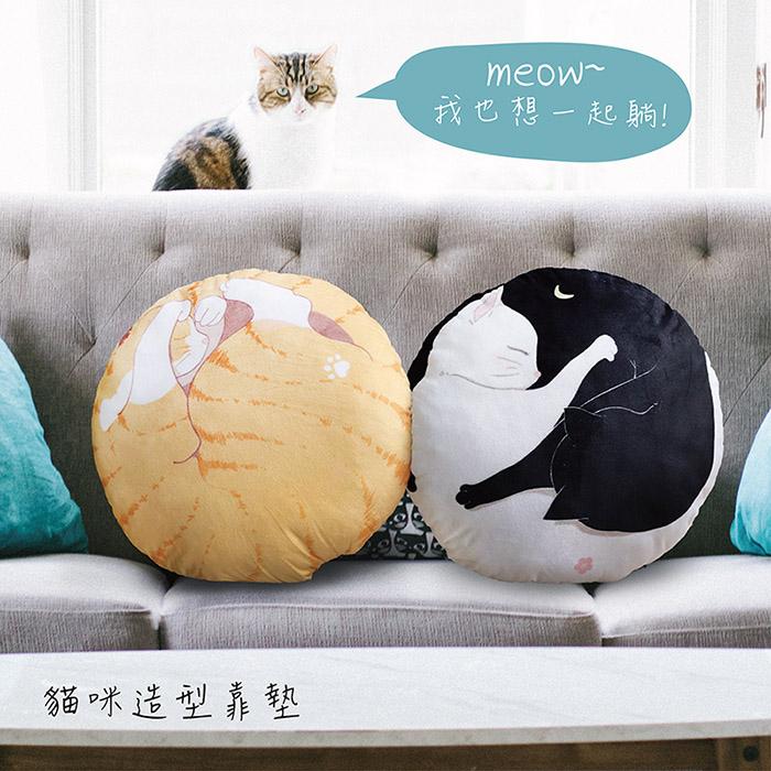 【Victoria】貓咪圓形抱枕靠墊-兩款任選_TRP多利寶