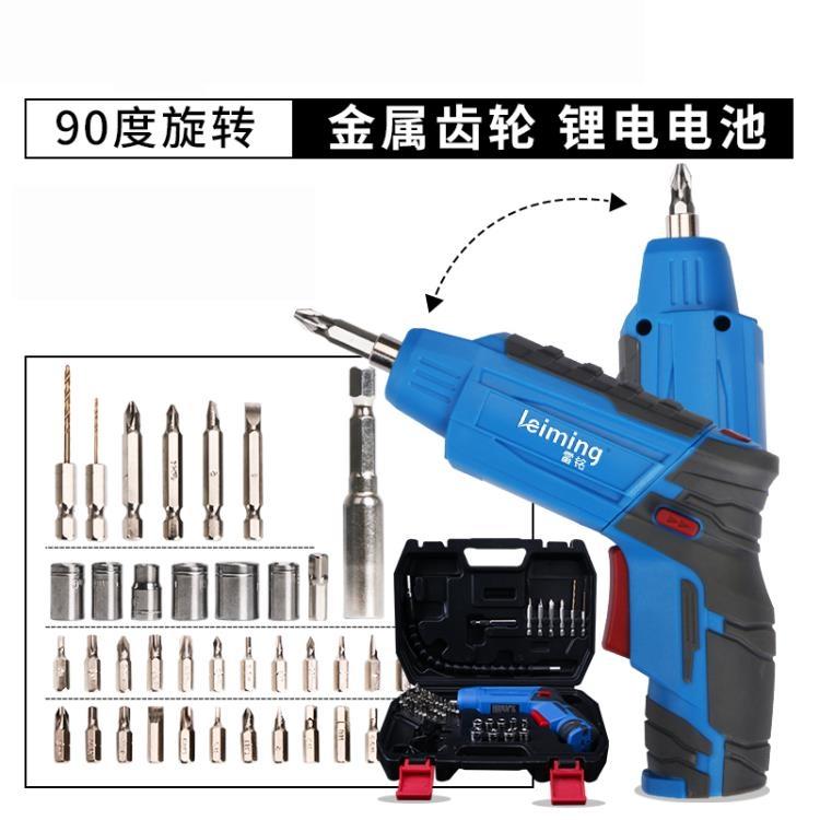 雷銘家用電動螺絲刀充電式電起子手電鉆迷你螺絲批螺絲刀工具套裝