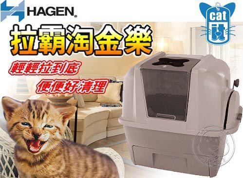 zoo寵物商城HAGEN赫根拉霸淘金樂全罩式半自動清潔貓砂盆送貓草