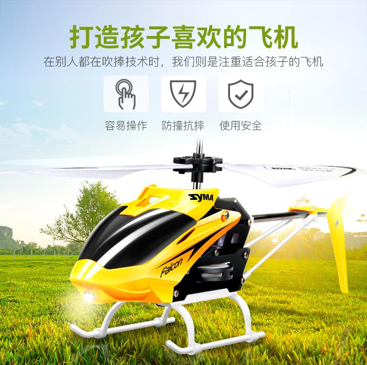 遙控飛機直升機充電耐摔直升飛機TW元氣少女