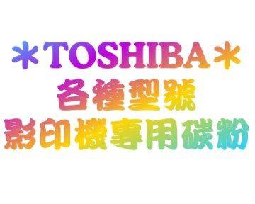 TOSHIBA影印機T-2060/T2060原廠碳粉 適用BD-2060/BD2060/BD-2070/BD2070/BD-2860/BD2860/BD-2870/BD2870