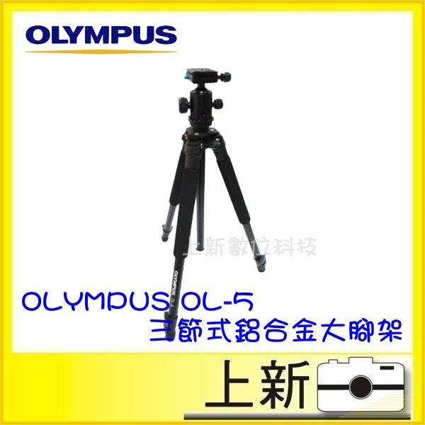 《台南/上新》OLYMPUS OL-5 原廠鋁合金 快拆板設計 球型雲台大腳架 原廠公司貨