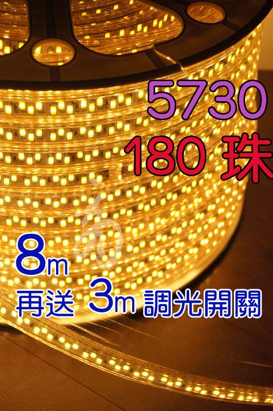 5730 防水燈條8M(8公尺)爆亮雙排LED露營帳蓬燈180顆/1M 防水軟燈條燈帶 送3公尺可調光開關延長線