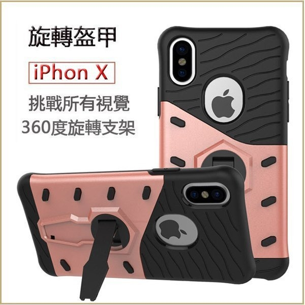 旋轉鎧甲蘋果iPhone X手機殼防摔抗震透氣散熱旋转支架蘋果iPhone X全包邊矽膠殼保護套