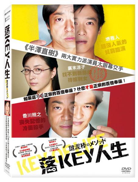 落KEY人生 DVD (音樂影片購)